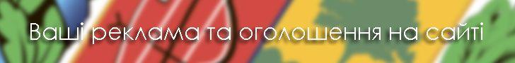 Тут може бути Ваша реклама, звертайтеся на пошту trslava1934@email.com